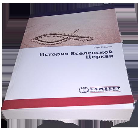 учебник История Вселенской Церкви